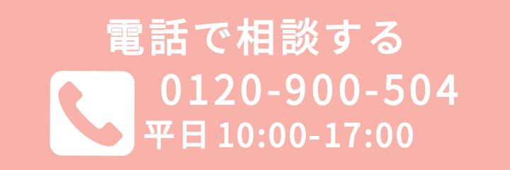 電話で相談する 0120-900-504 平日9:00-17:00