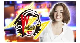 Wの悲喜劇 〜日本一過激なオンナのニュース〜   AbemaTV (1)