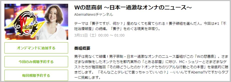 Wの悲喜劇 〜日本一過激なオンナのニュース〜 AbemaTV
